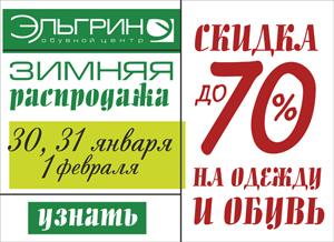 69ea90f641ac Распродажа в «Эльгрине»